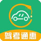 驾考通惠官方版