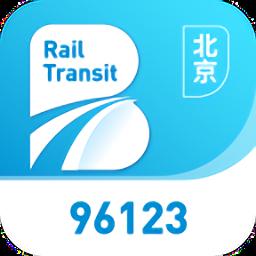 北京轨道交通