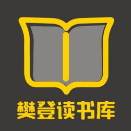 樊登读书库手机版