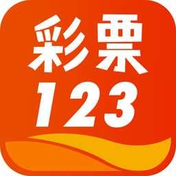 彩票123手机版今晚等开奖3d