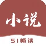 51免费小说安卓版