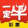 一定牛彩票app官方版最新版