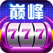 巅峰娱乐app1.0