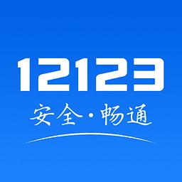 安徽交管12123