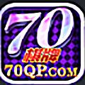 70棋牌官方版